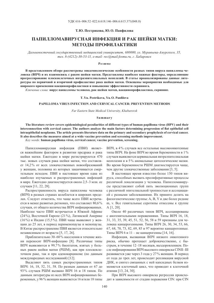 humán papilloma vírus rak