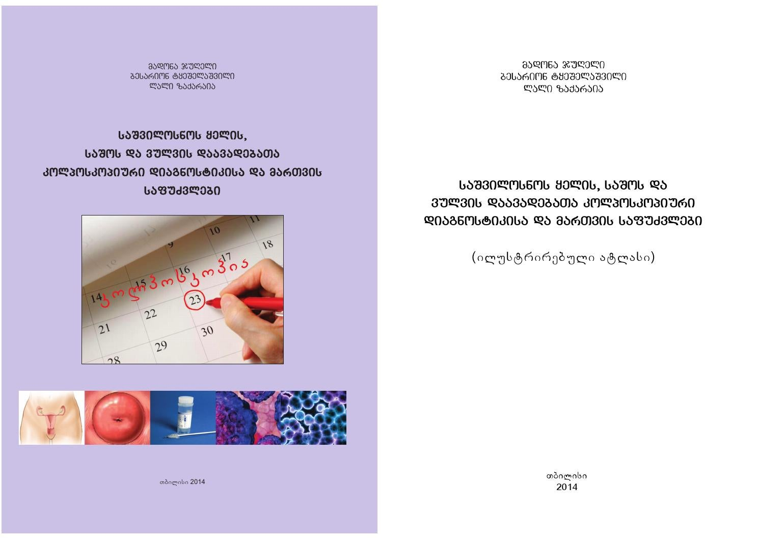 hpv diagnózis nhs